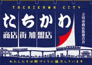 tachikawaflag