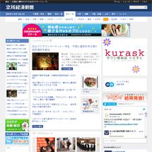 立川経済新聞